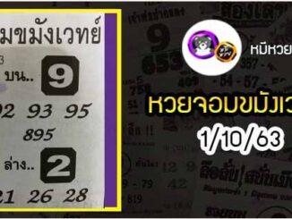 หวยซอง จอมขมังเวทย์ 1/10/63