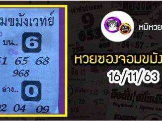 หวยซอง จอมขมังเวทย์ 16/11/63