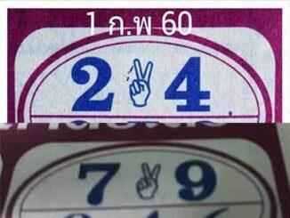 หวยพิชิตชัย16/2/2560 เข้าเต็มทั้งบนล่าง