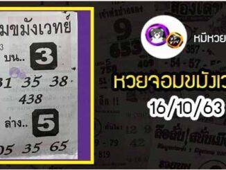 หวยซอง จอมขมังเวทย์ 16/10/63