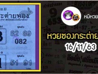 หวยซอง กระต่ายทอง 16/11/63
