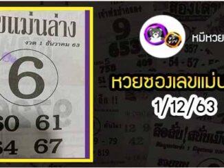 หวยซอง เลขแม่นล่าง 1/12/63