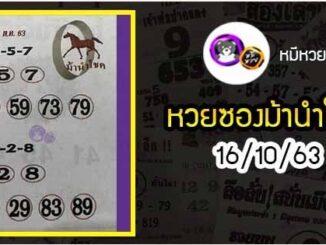 หวยซอง ม้านำโชค 16/10/63