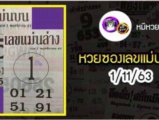 หวยซอง เลขแม่นล่าง 1/11/63