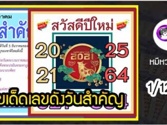 เลขเด็ดเลขดังวันสำคัญ งวดวันที่ 1 ธันวาคม 2563