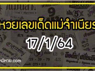 หวยแม่จำเนียร 17/1/64 [สิบเลขเด็ดขายดี]
