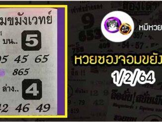 หวยซอง จอมขมังเวทย์ 1/2/64
