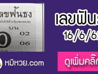 หวยซอง เลขฟันธง 16/6/62