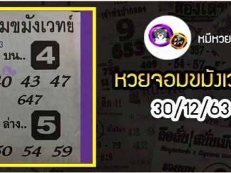 หวยซอง จอมขมังเวทย์ 30/12/63