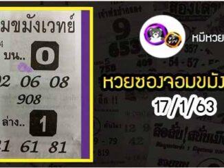 หวยซอง จอมขมังเวทย์ 17/1/64