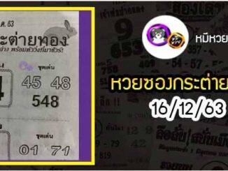 หวยซอง กระต่ายทอง 16/12/63
