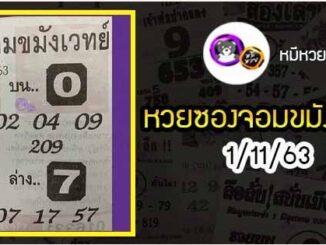 หวยซอง จอมขมังเวทย์ 1/11/63