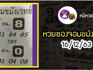 หวยซอง จอมขมังเวทย์ 16/12/63