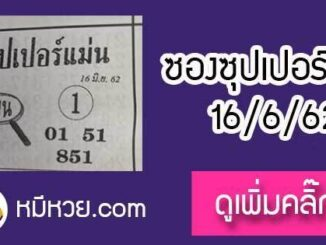 หวยซอง ซุปเปอร์แม่น 16/6/62