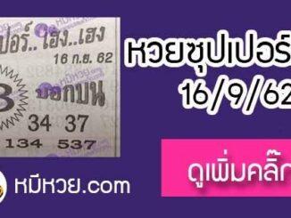 หวยซอง ซุปเปอร์เฮงเฮง 16/9/62