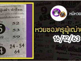 หวยซอง ครูผู้เฒ่านำโชค 16/12/63