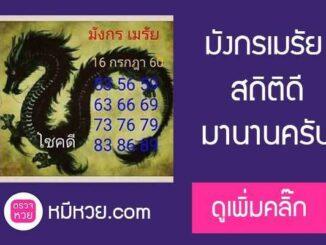หวยซอง มังกรเมรัย16/7/60 สถิติดี