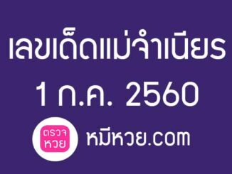 หวยแม่จำเนียร1/7/60 [สิบเลขเด็ดขายดี]