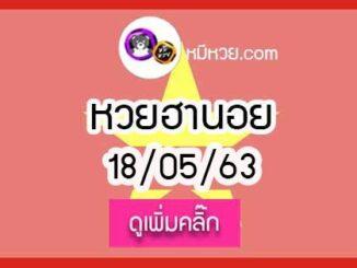 หวยฮานอย (เวียดนาม) 18 พ.ค. 2563