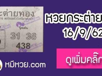 หวยซอง กระต่ายทอง 16/9/62