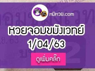 หวยซอง จอมขมังเวทย์ 1/4/63