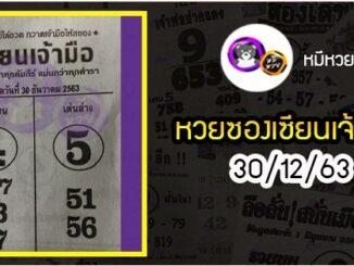 หวยซอง เซียนเจ้ามือ 30/12/63