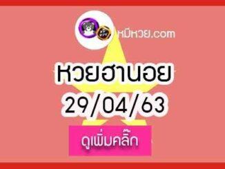 หวยฮานอย (เวียดนาม) 29 เม.ย. 2563