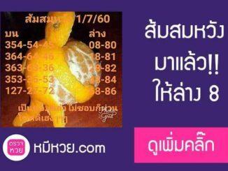 ส้มสมหวัง1/7/60