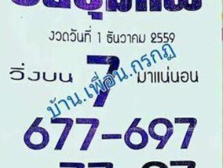 หวยซองชัยชุมแพ1/12/2559