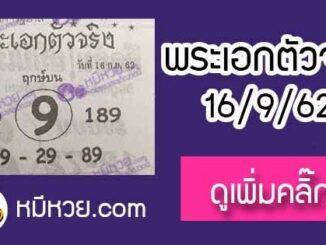 หวยซอง พระเอกตัวจริง 16/9/62