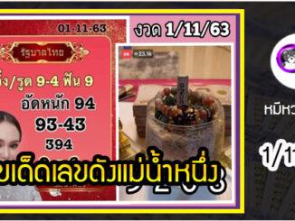 เลขเด็ดเลขดังแม่น้ำหนึ่ง แม่นทุกงวด งวดวันที่ 1 พฤศจิกายน 2563