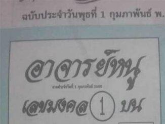 เลขเด็ดอาจารย์หนู1/2/2560