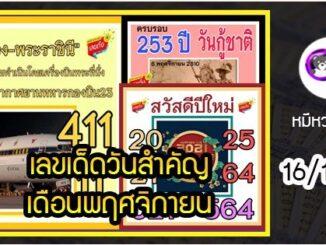 เลขเด็ดเลขดังวันสำคัญ งวดวันที่ 16 พฤศจิกายน 2563