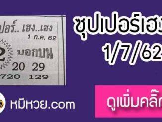 หวยซอง ซุปเปอร์เฮงเฮง 1/7/62
