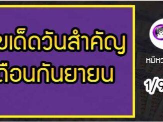 เลขเด็ดเลขดังวันสำคัญเดือนสิงหาคม งวดวันที่ 16 กันยายน 2563