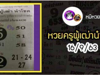 หวยซอง ครูผู้เฒ่านำโชค 16/9/63