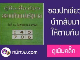 หวยซองปกเขียว16/8/60