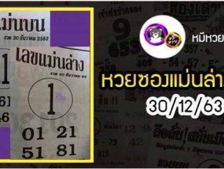 หวยซอง เลขแม่นล่าง 30/12/63