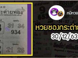 หวยซอง กระต่ายทอง 30/12/63