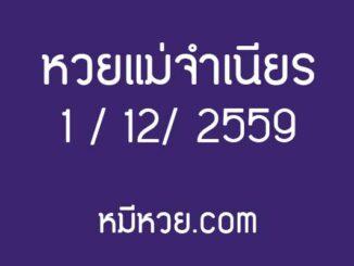 หวยแม่จำเนียร 1 ธันวาคม 2559 [สิบเลขเด็ดขายดี] – เลขเด็ดงวดนี้