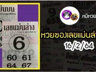 หวยซอง เลขแม่นล่าง 16/2/64