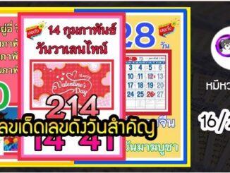 เลขเด็ดเลขดังวันสำคัญ งวดวันที่ 16 กุมภาพันธ์ 2564