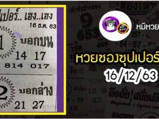 หวยซองซุปเปอร์เฮงเฮง 16/12/63
