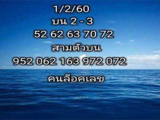 หวยคนล็อคเลข1/2/2560 – ตามต่อ!!