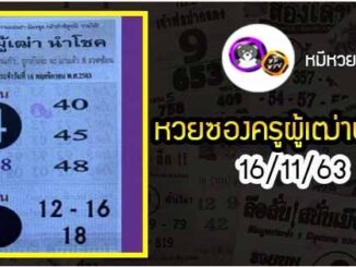 หวยซอง ครูผู้เฒ่านำโชค 16/11/63