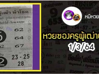 หวยซอง ครูผู้เฒ่านำโชค 1/3/64