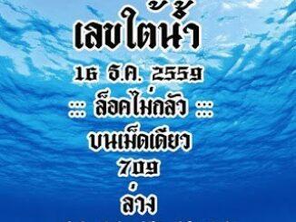 เลขถ้ำใต้น้ำ16/12/2559 ชุดล๊อคไม่กลัว