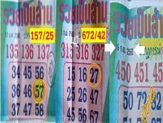 หวยซองรวยเป็นล้าน16/2/2560 – เข้าติด 2 งวดซ้อน