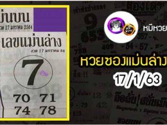 หวยซอง เลขแม่นล่าง 17/1/64