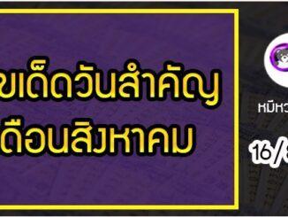 เลขเด็ดเลขดังวันสำคัญเดือนสิงหาคม งวดวันที่ 16 สิงหาคม 2563